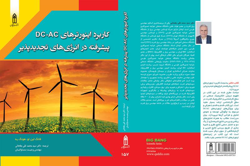 کتاب با ترجمه دکتر بطحائی عضو انجمن برق و الکترونیک تهران
